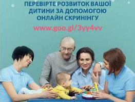 В Україні в рамках проекту TWINNING стало можливе виявлення відхилень у розвитку дитини за допомогою онлайн скринінгу