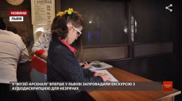 У «Музеї-Арсенал» вперше у Львові запровадили екскурсії з аудіогідом для незрячих (ВІДЕО) ЛЬВІВ МУЗЕЙ-АРСЕНАЛ АУДІОГІД ЕКСКУРСІЯ НЕЗРЯЧИЙ