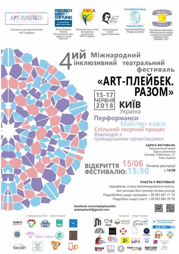 Україна фестивалить РАЗОМ: театри, які нас об'єднують. київ, фестиваль арт-плейбек. разом, розвиток, театр, інклюзія