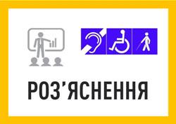 Норматив робочих місць для працевлаштування осіб з інвалідністю та правильність його обчислення. норматив, обчислення, працевлаштування, робоче місце, інвалідність, screenshot, design, font, graphic, logo, typography, text. A close up of a sign