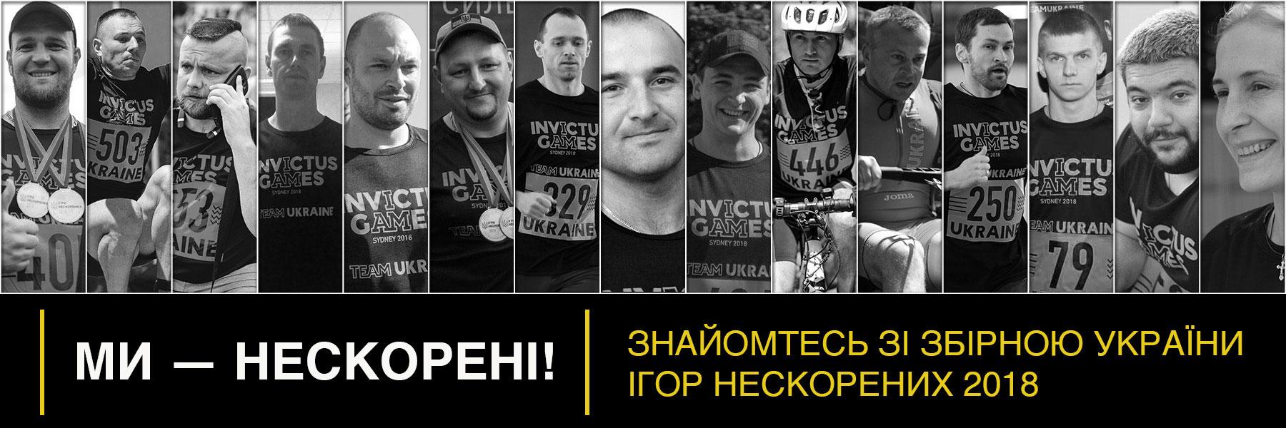 Збірну України Ігор Нескорених 2018 року обрано!