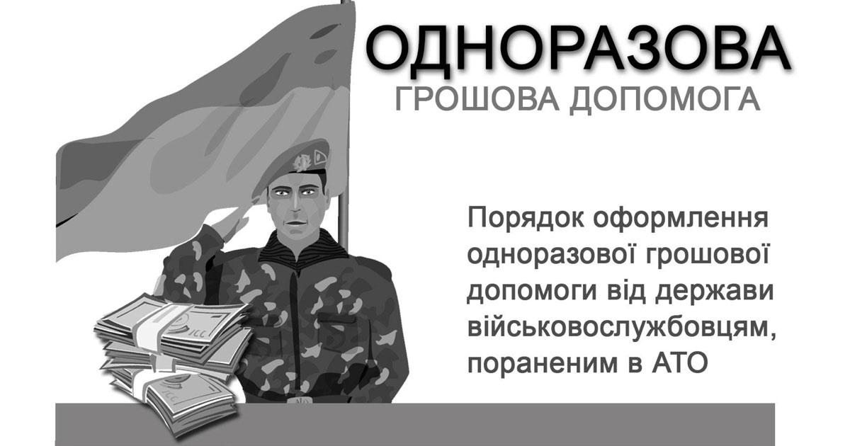 Інвалід війни з Івано-Франківщини відсудив 144 тис. грн одноразової допомоги