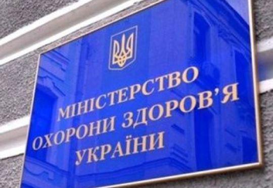 МОЗ України винесло на обговорення положення про центри медреабілітації та паліативної допомоги дітям