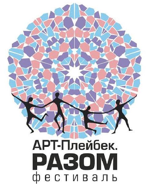 Україна фестивалить РАЗОМ: театри, які нас об'єднують КИЇВ ФЕСТИВАЛЬ АРТ-ПЛЕЙБЕК. РАЗОМ РОЗВИТОК ТЕАТР ІНКЛЮЗІЯ