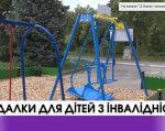 У Луцьку встановили гойдалки для дітей з інвалідністю (ВІДЕО). луцьк, гойдалка, розвага, інвалідний візок, інвалідність, tree, outdoor, swing, outdoor object, climbing frame, playground. A person in a swing