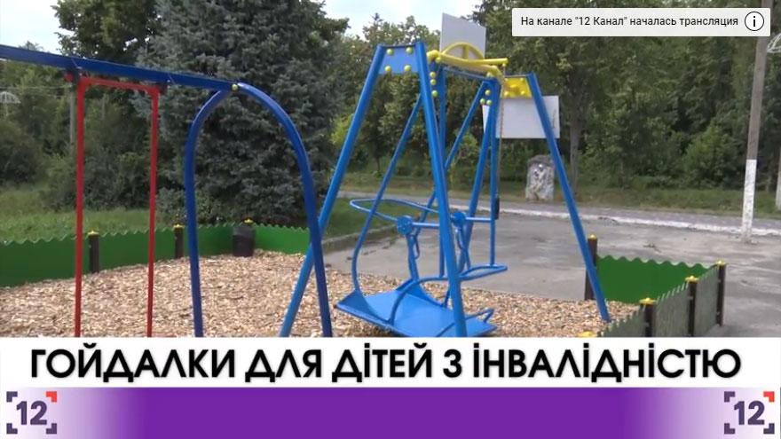 У Луцьку встановили гойдалки для дітей з інвалідністю (ВІДЕО)