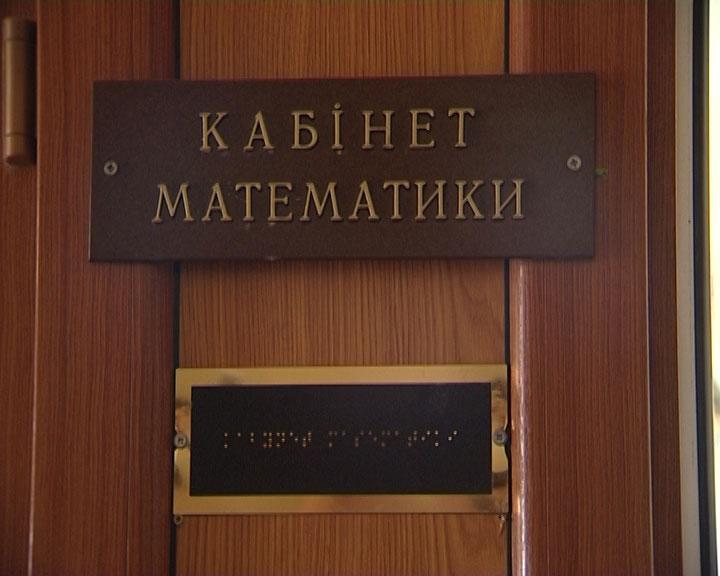 Вузы и инклюзия: с какими проблемами сталкиваются дети с инвалидностью (ВИДЕО). харьков, вуз, инвалидность, инклюзия, слабовидящий, book, sign, wooden. A sign on the side of a wooden door