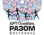 Україна фестивалить РАЗОМ: театри, які нас об'єднують. київ, фестиваль арт-плейбек. разом, розвиток, театр, інклюзія, cartoon, design, poster, person. A close up of a logo