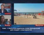 Пляж для людей з інвалідністю відкрили у Маріуполі (ВІДЕО). людмила нецкіна, мариуполь, доступність, пляж, інвалідність, television, monitor, screen, billboard, beach, screenshot, display, flat, shore. A screenshot of a flat screen television