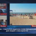 Пляж для людей з інвалідністю відкрили у Маріуполі (ВІДЕО)