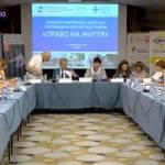 Всеукраинский форум переселенцев с инвалидностью прошел в Киеве (ВИДЕО)