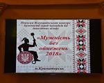 У Краматорську пройшов конкурс «Мужність без обмежень -2018». краматорськ, мужність без обмежень -2018, учасник, інвалідний візок, інвалідність, screenshot, poster, person, dance, ceiling, cartoon. A sign hanging on a wall