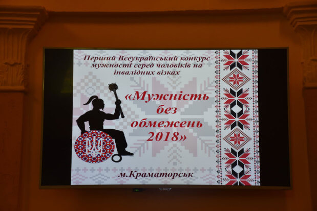 У Краматорську пройшов конкурс «Мужність без обмежень -2018». краматорськ, мужність без обмежень -2018, учасник, інвалідний візок, інвалідність