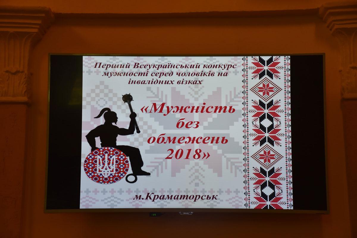 У Краматорську пройшов конкурс «Мужність без обмежень -2018»