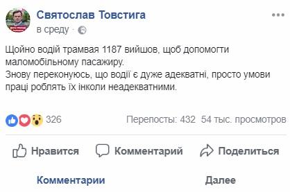 Це повинно бути нормою: мережу розбурхало відео з водієм трамваю у Львові. львів, водій, допомога, трамвай, інвалід