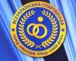Розпочалися відбірні змагання Всеукраїнської спартакіади «Сила духу». змагання, команда, спартакіада сила духу, спортсмен, суспільство, blue, curtain, circle. A blue curtain