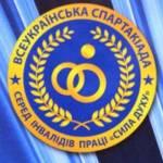 Розпочалися відбірні змагання Всеукраїнської спартакіади «Сила духу»