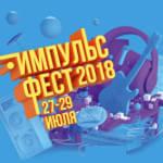 Харьковский Impulse Fest смогут посетить люди с особыми потребностями