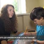 В Україні можуть впровадити шкільних тьюторів на держрівні (ВІДЕО)