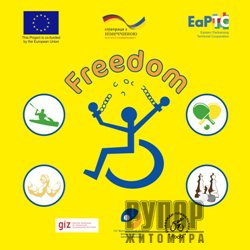 Житомирян запрошують долучитися до діяльності клубу «FREEDOM». житомир, клуб freedom, проект, інвалідність, інтеграція, screenshot, cartoon, design, abstract, internet, clipart. A drawing of a face