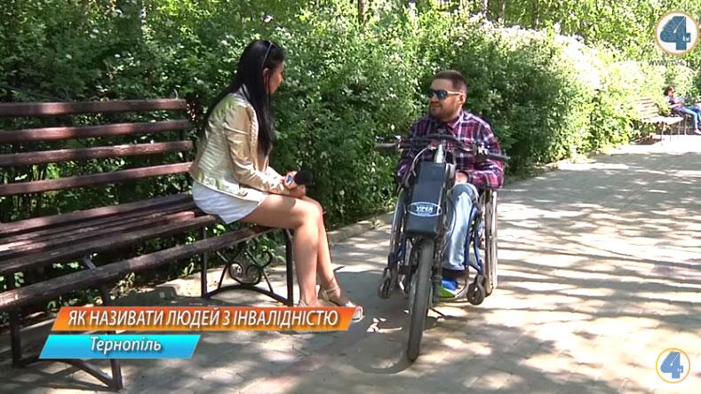 Як правильно казати: людина з інвалідністю, особливими потребами чи інвалід (ВІДЕО)