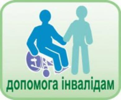 Информационные системы помогут защитить права инвалидов. конвенція, инвалидность, помощь, пособие, социальная защита, person, design. A close up of a sign