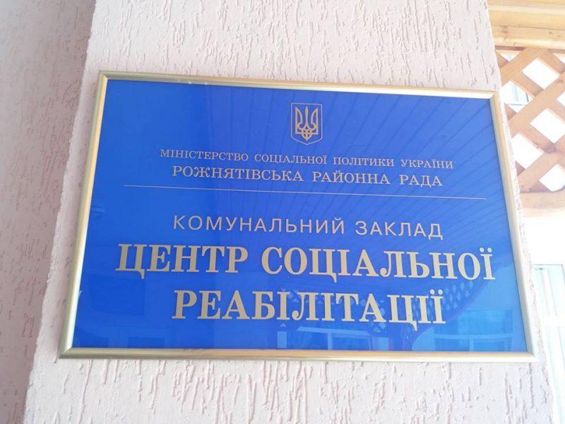 У Брошнів-Осадській ОТГ діє унікальний центр реабілітації для дітей з інвалідністю (ФОТОРЕПОРТАЖ)