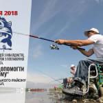 Команды из Краматорска примут участие в рыболовных соревнованиях
