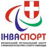 «Інваспорт» оголошує набір дітей та дорослих для занять спортом