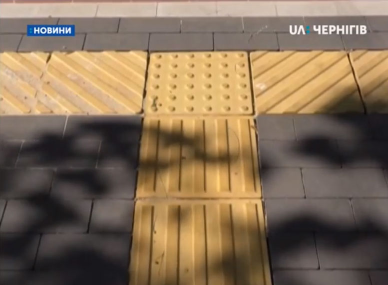 У Чернігові тротуари та пішохідні переходи адаптують для незрячих і слабозорих людей (ВІДЕО). чернігів, незрячий, слабозорий, тактильна плитка, інвалідність, screenshot