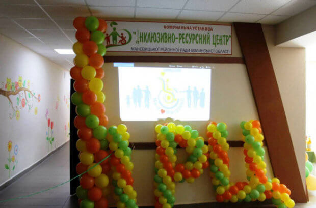 В Маневичах відкрили інклюзивно-ресурсний центр (ФОТО) ІРЦ МАНЕВИЧІ ОСОБЛИВИМИ ОСВІТНІМИ ПОТРЕБАМИ СОЦІАЛІЗАЦІЯ ІНВАЛІДНІСТЬ