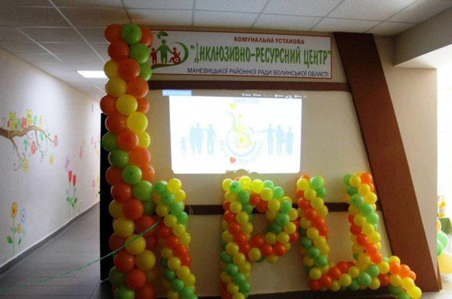 В Маневичах відкрили інклюзивно-ресурсний центр (ФОТО)