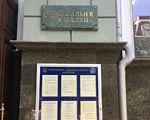 Органи прокуратури Одеської області вживають заходи з метою забезпечення доступності приміщень для громадян з інвалідністю та інших мобільних груп населення (ФОТО). одеська область, аудит, доступність, прокуратура, інвалідність, sign, handwriting. A sign on the side of a building