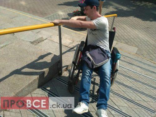 Місто з обмеженими можливостями або один день в інвалідному візку. черкаси, доступність, експеримент, інвалідний візок, інвалідність