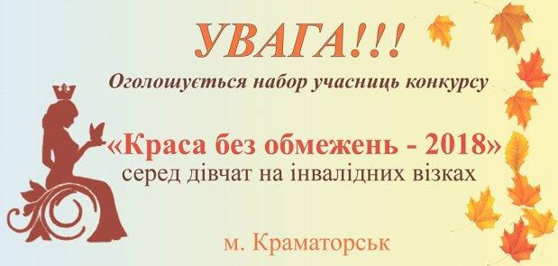 Открыт набор участниц всеукраинского конкурса «Красота без ограничений». краматорськ, красота без ограничений, девушка, инвалидная коляска, набор
