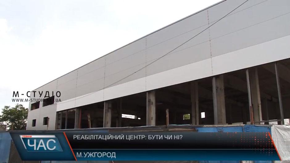 Реабілітаційний центр для інвалідів в Ужгороді знову будують (ВІДЕО). ужгород, будівництво, спортивно-реабілітаційний центр, учасник ато, інвалід, sky, outdoor, screenshot, building. A train is parked on the side of a building