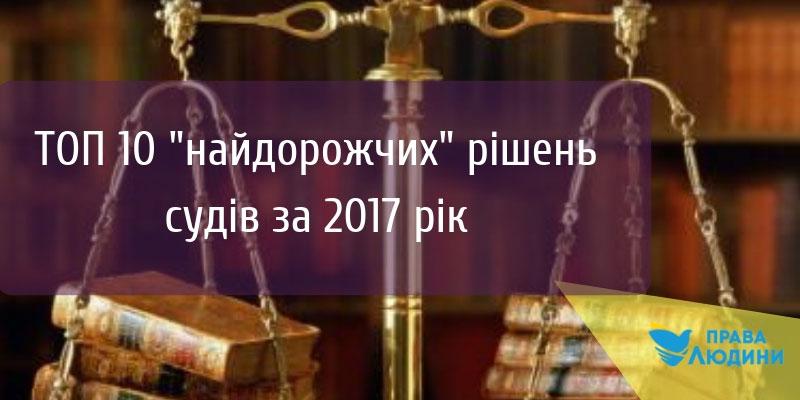 ТОП-10 «найдорожчих» рішень судів у 2017 році за невиконання нормативу на працевлаштування людей з інвалідністю