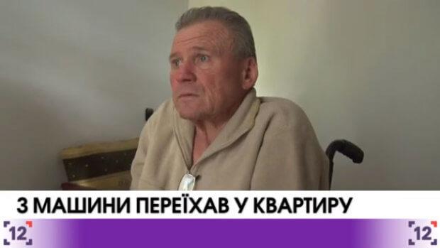 Лучанин, який жив у машині, повернувся до квартири. георгій назарчук, автомобіль, лікарня, пасинок, інвалідність