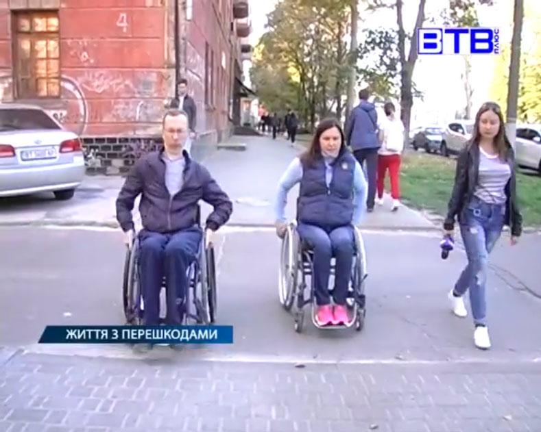 Життя з перешкодами (ВІДЕО). херсон, перешкода, пристосованість, інвалідний візок, інвалідність, road, outdoor, footwear, wheelchair, clothing, person, land vehicle, wheel, vehicle, way. A group of people walking down the street