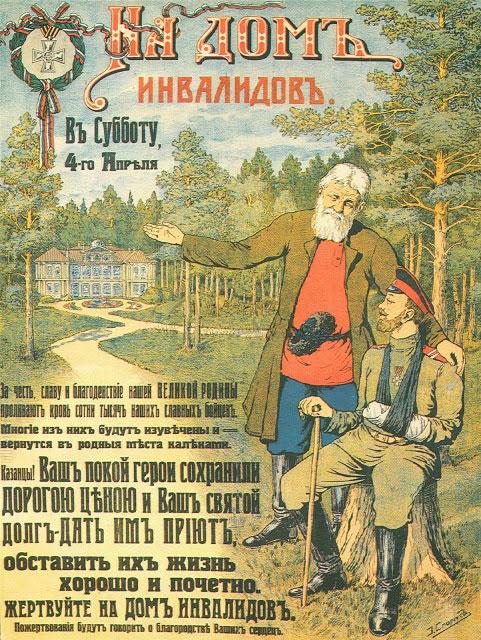 """Курси і продукти. Як Українська Держава допомагала """"увічним воякам"""". перша світова війна, опіка, покалічений, увічний вояк, інвалід"""