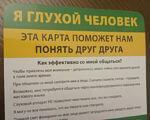 У Харкові вручили перші карти водія, який не чує. харків, глухий, карта водія, поліцейський, спілкування, screenshot, poster, book, text