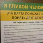 У Харкові вручили перші карти водія, який не чує