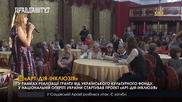 В Національній опереті України стартував проект «Арт-дія-інклюзія» (ВІДЕО)
