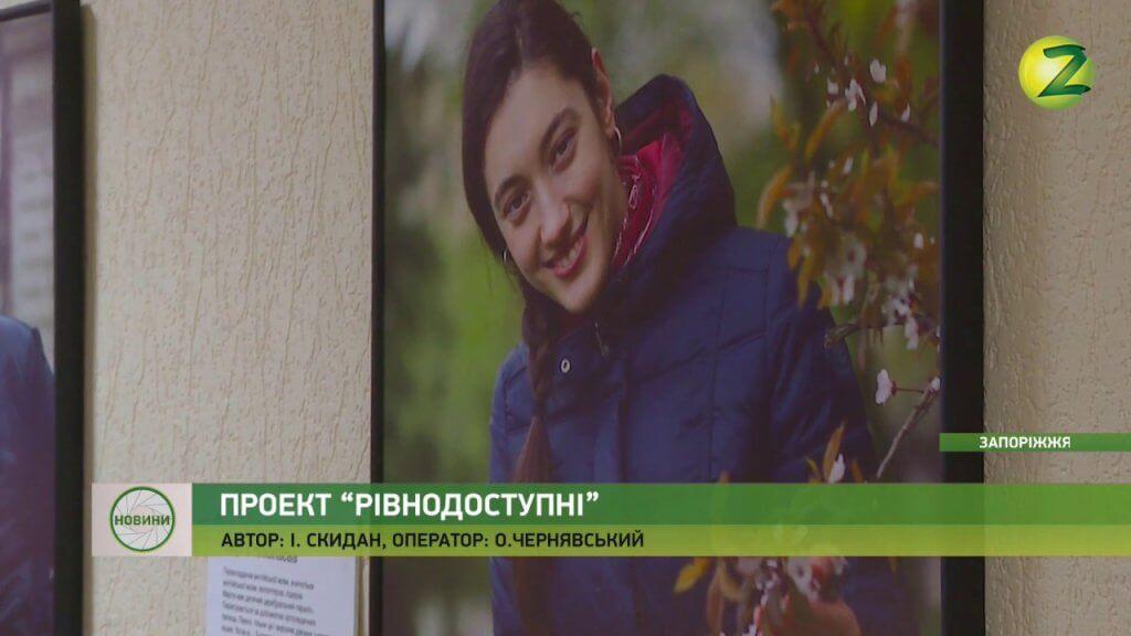 """У Запоріжжі стартував незвичайний проект """"РівноДоступні"""" (ВІДЕО). запоріжжя, рівнодоступні, суспільство, фотовиставка, інвалідність, screenshot, human face, person, smile, clothing, woman, green. A person holding a sign"""