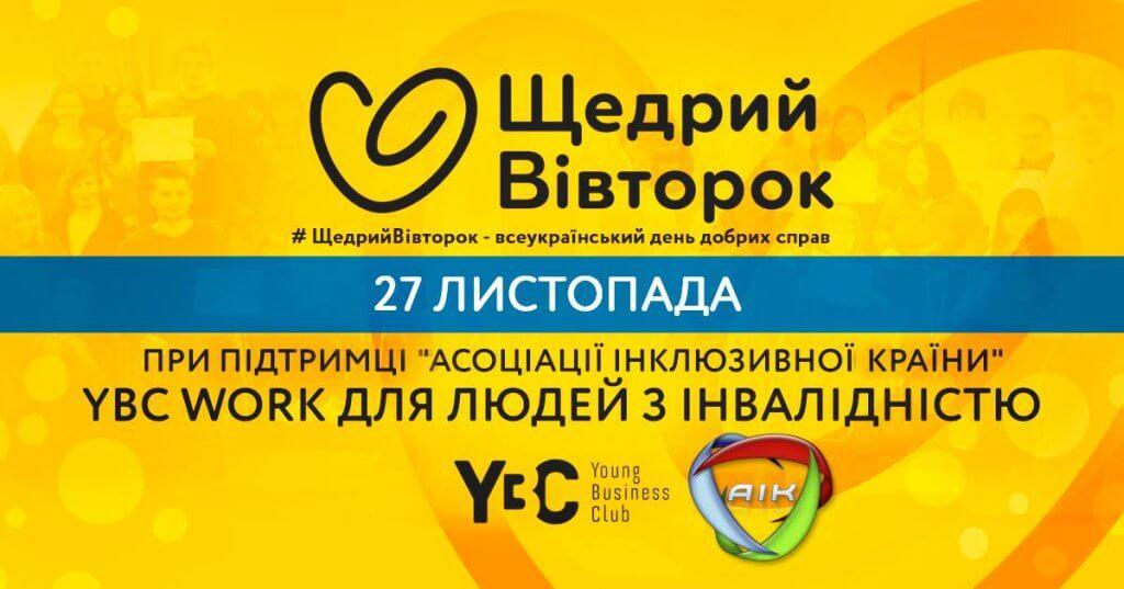 Робота для людей з інвалідністю. young business club, бф аік, вакансія, співбесіда, інвалідність, screenshot, poster, text, graphic, vector graphics. A close up of a sign