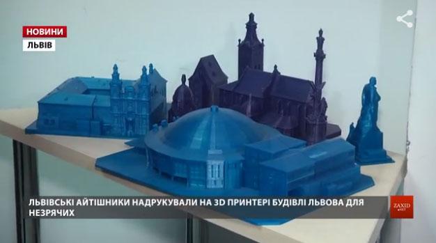 Львівські айтішники створили 3D макети відомих будівель Львова для незрячих (ВІДЕО). 3d-модель, львів, айтішник, будівля, незрячий, screenshot, sky, building, blue. A table topped with a blue background