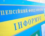 Соціальний захист інвалідів – обов'язок держави. пенсія, соціальний захист, страховий стаж, суспільство, інвалідність, screenshot, blue. A close up of a sign