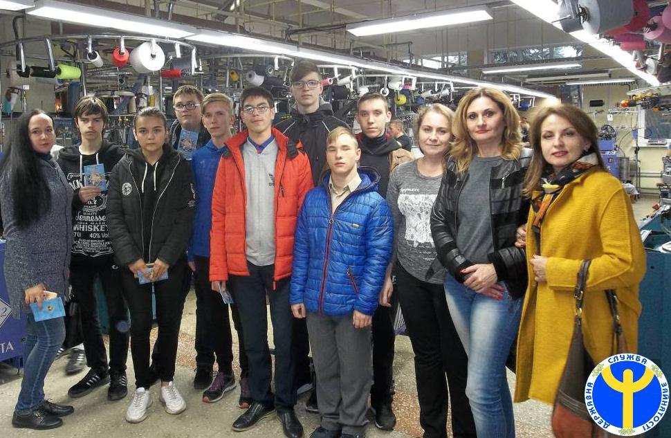 Прес-реліз: На Луганщині дітям з вадами зору показали як виготовляють шкарпетки