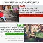 Мінрегіон пропонує робити супермаркети зручними для людей з інвалідністю