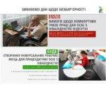 В Україні обов'язково мають створюватись універсальні робочі місця для працездатних людей з інвалідністю. дбн, доступність, проектування, робоче місце, інвалідність, screenshot, person, abstract, newspaper. A screenshot of a newspaper